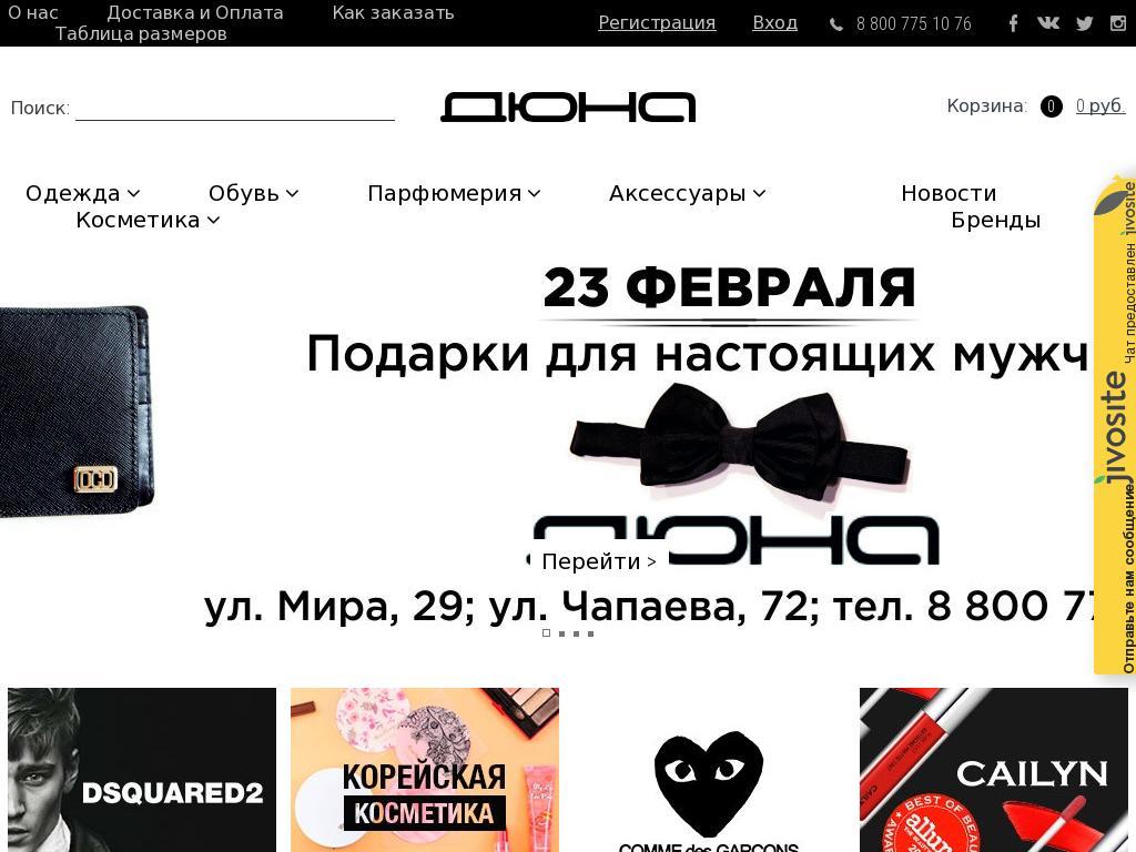 логотип dunaboutique.ru