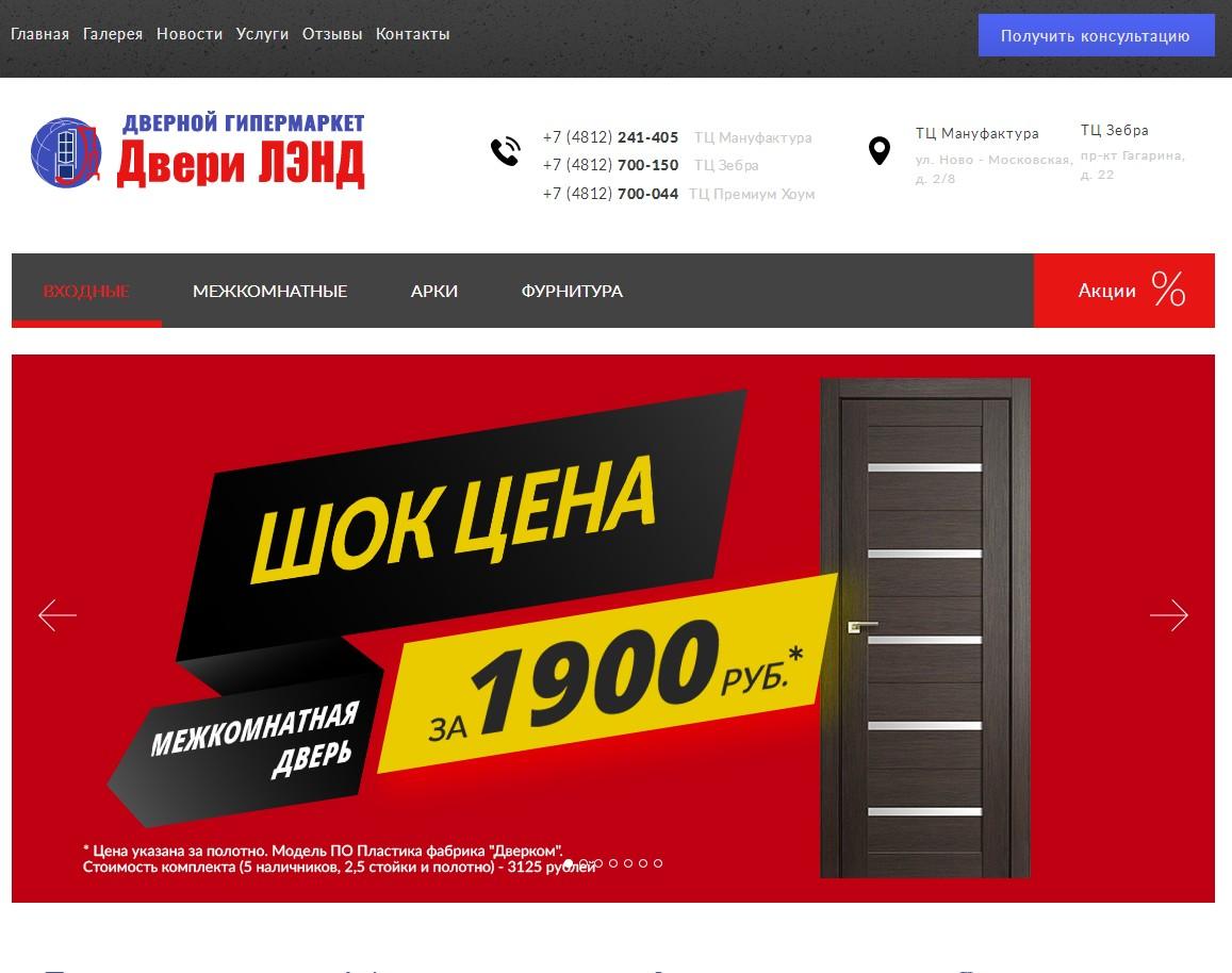 логотип dveriland.ru