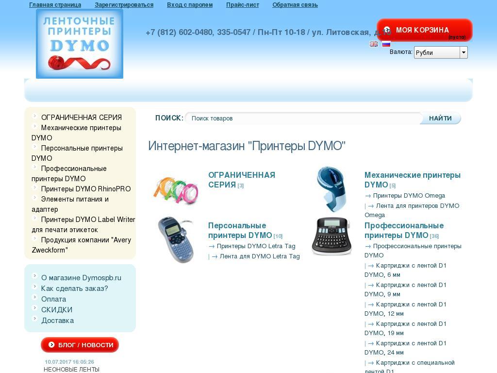 логотип dymospb.ru