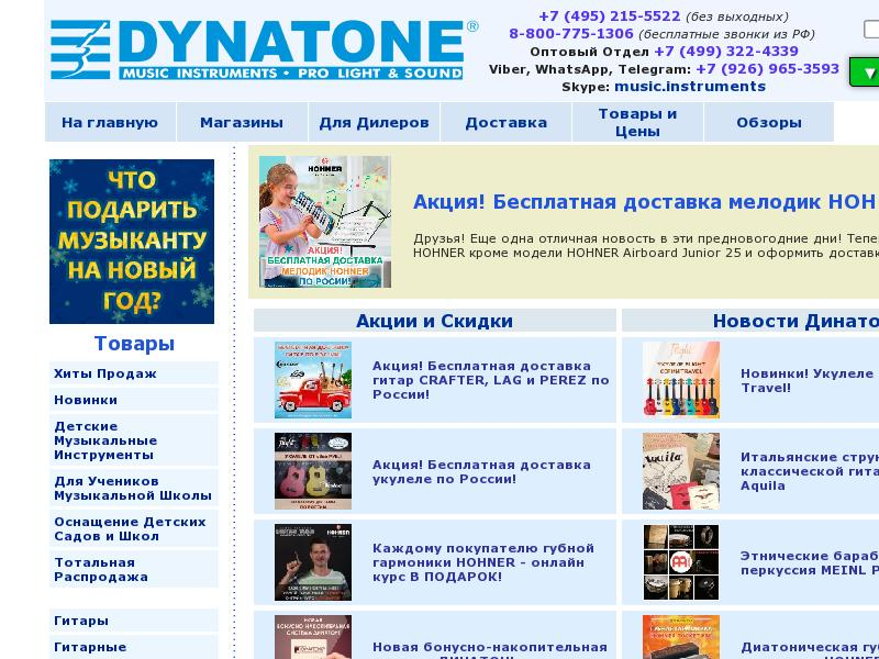 логотип dynatone.ru