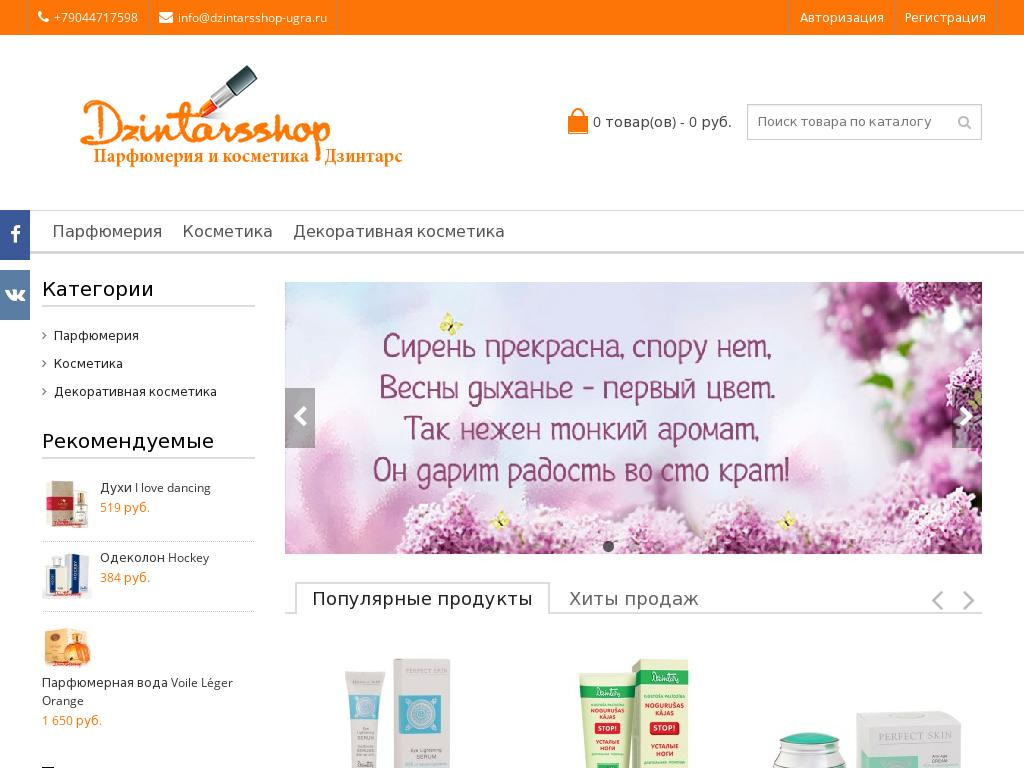 логотип dzintarsshop-ugra.ru