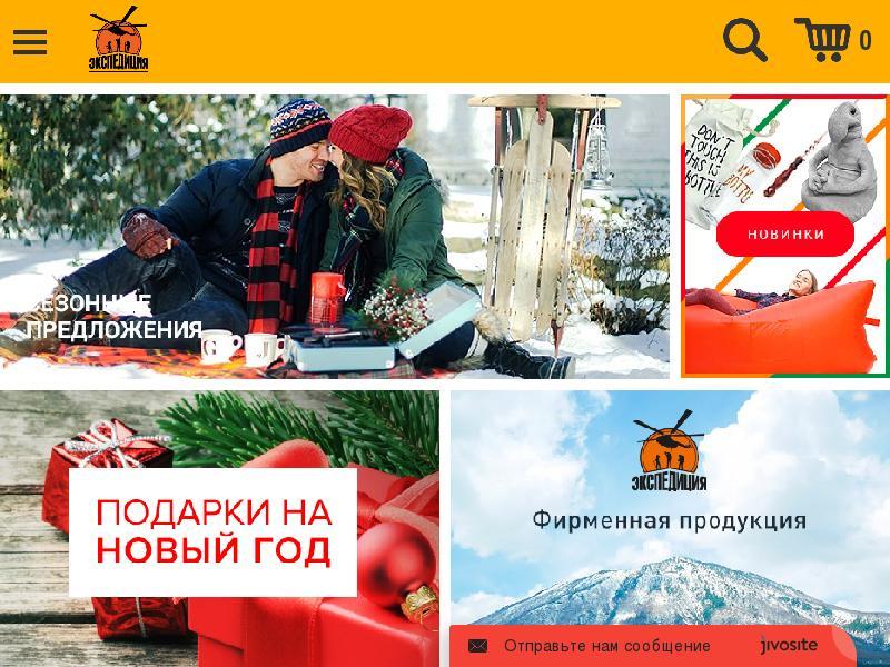 Скриншот интернет-магазина e-xpedition.ru