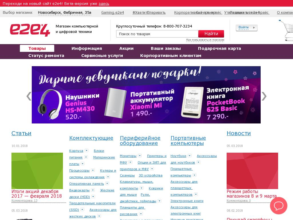 логотип e2e4online.ru