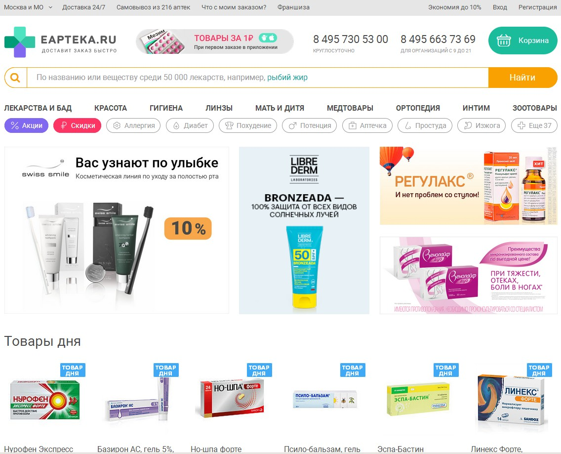 логотип eapteka.ru