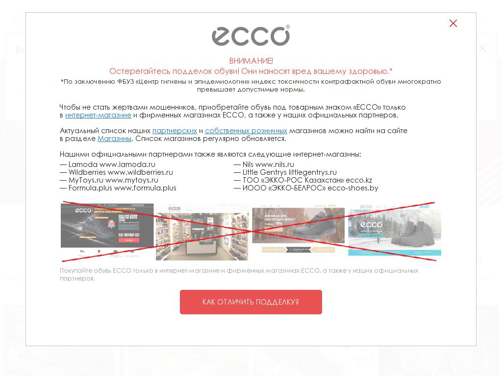 логотип ecco-shoes.ru