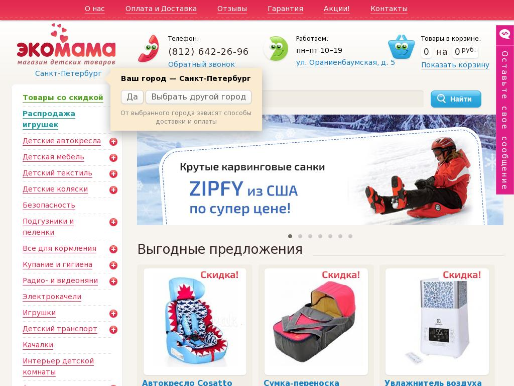 логотип eco-mama.ru