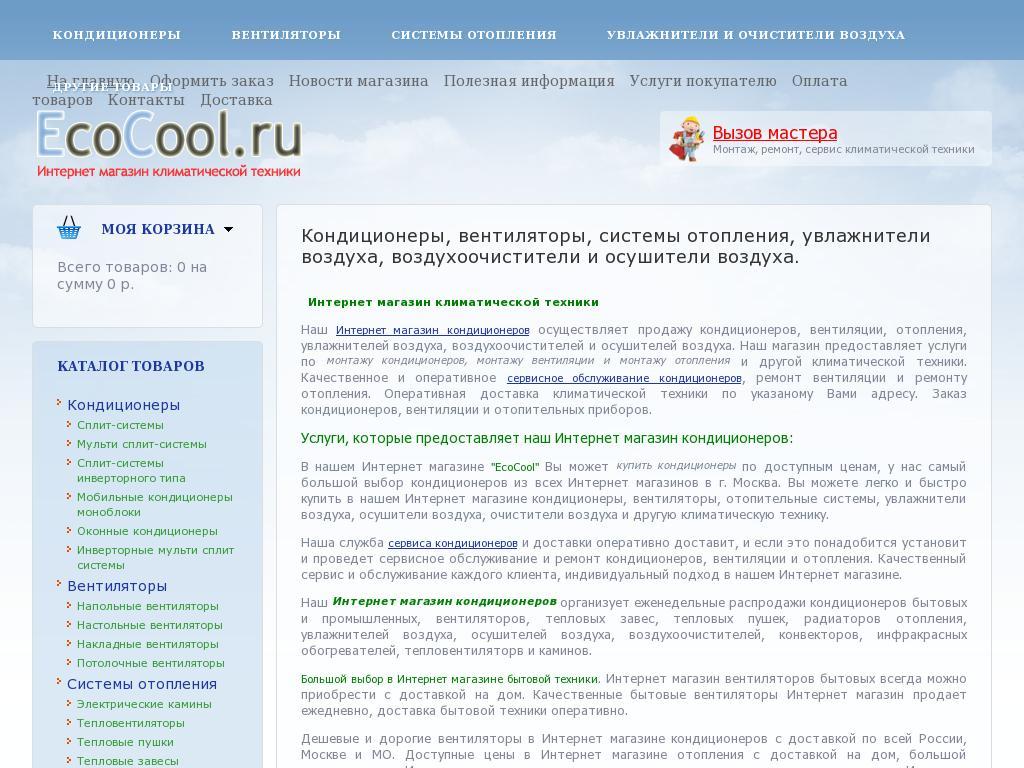 логотип ecocool.ru