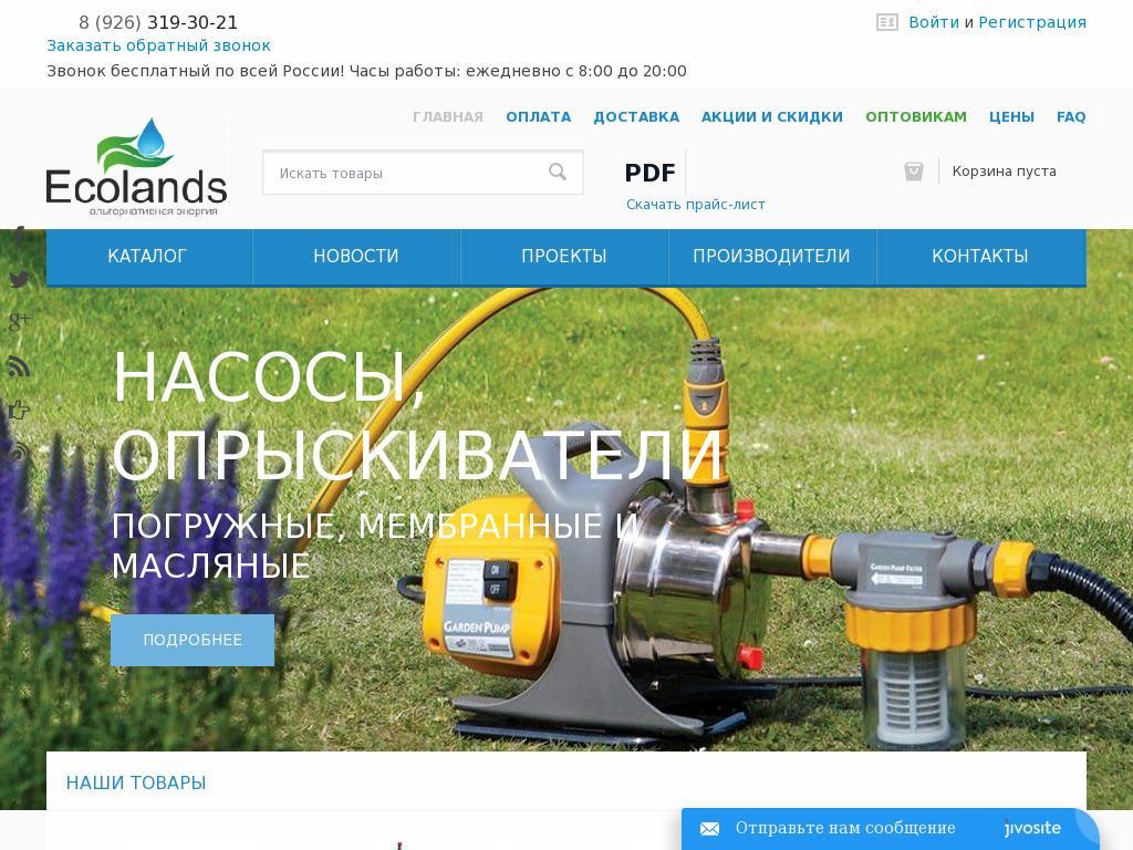 Скриншот интернет-магазина ecolands.ru
