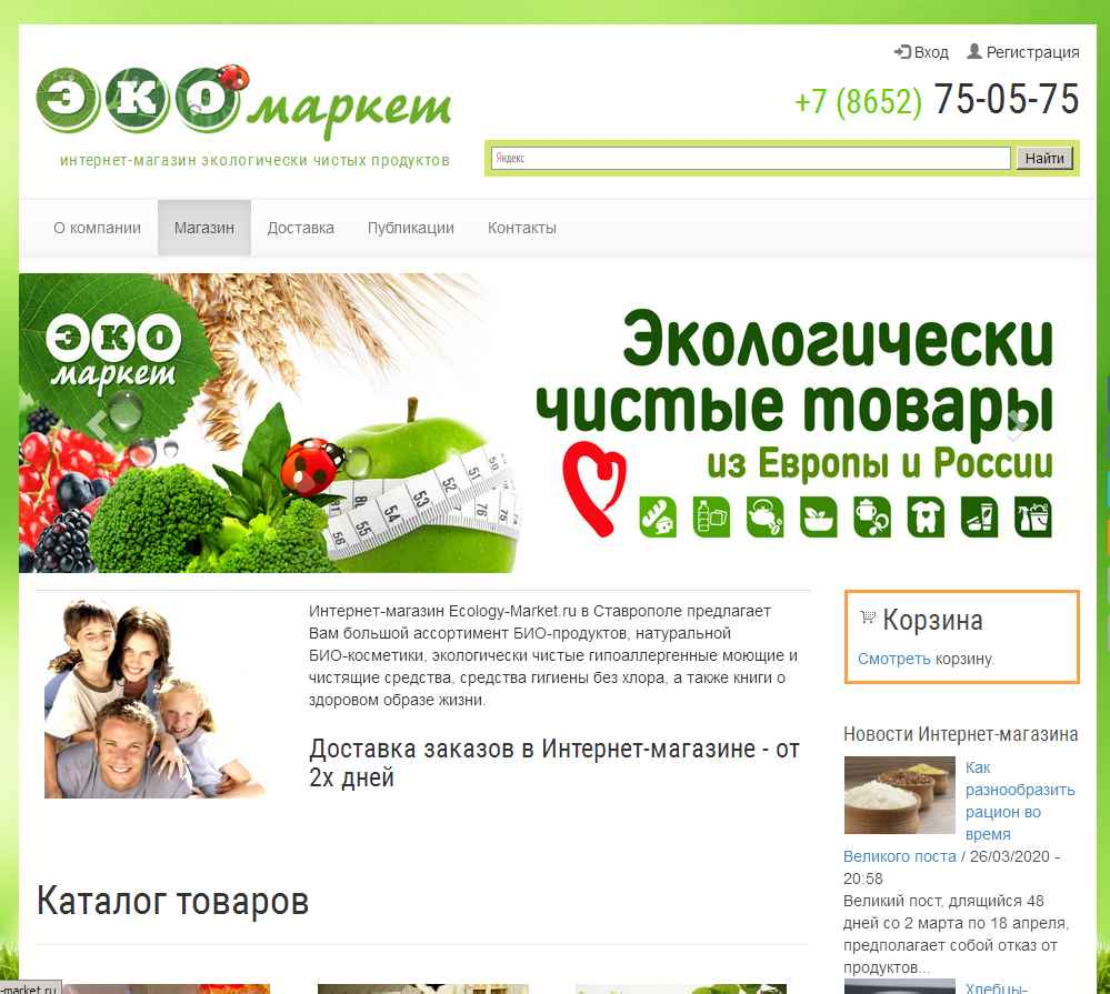 Скриншот интернет-магазина ecology-market.ru