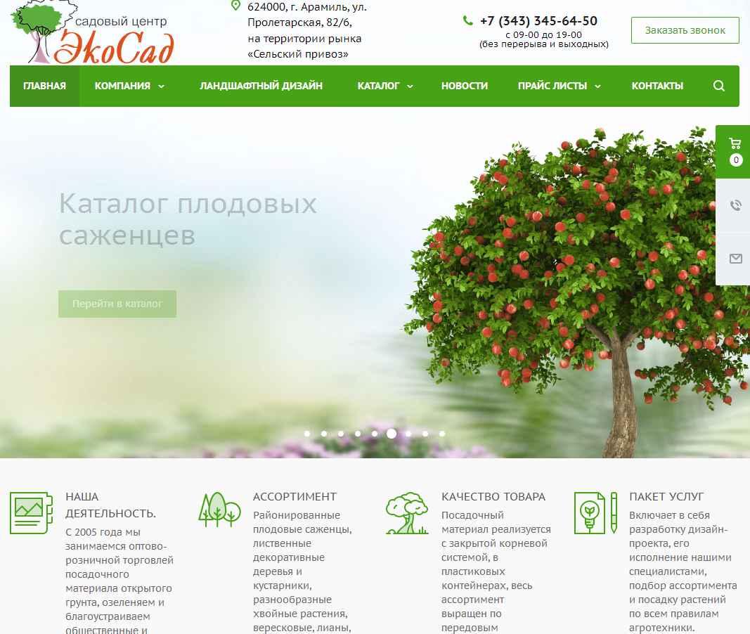 логотип ecosad-center.com