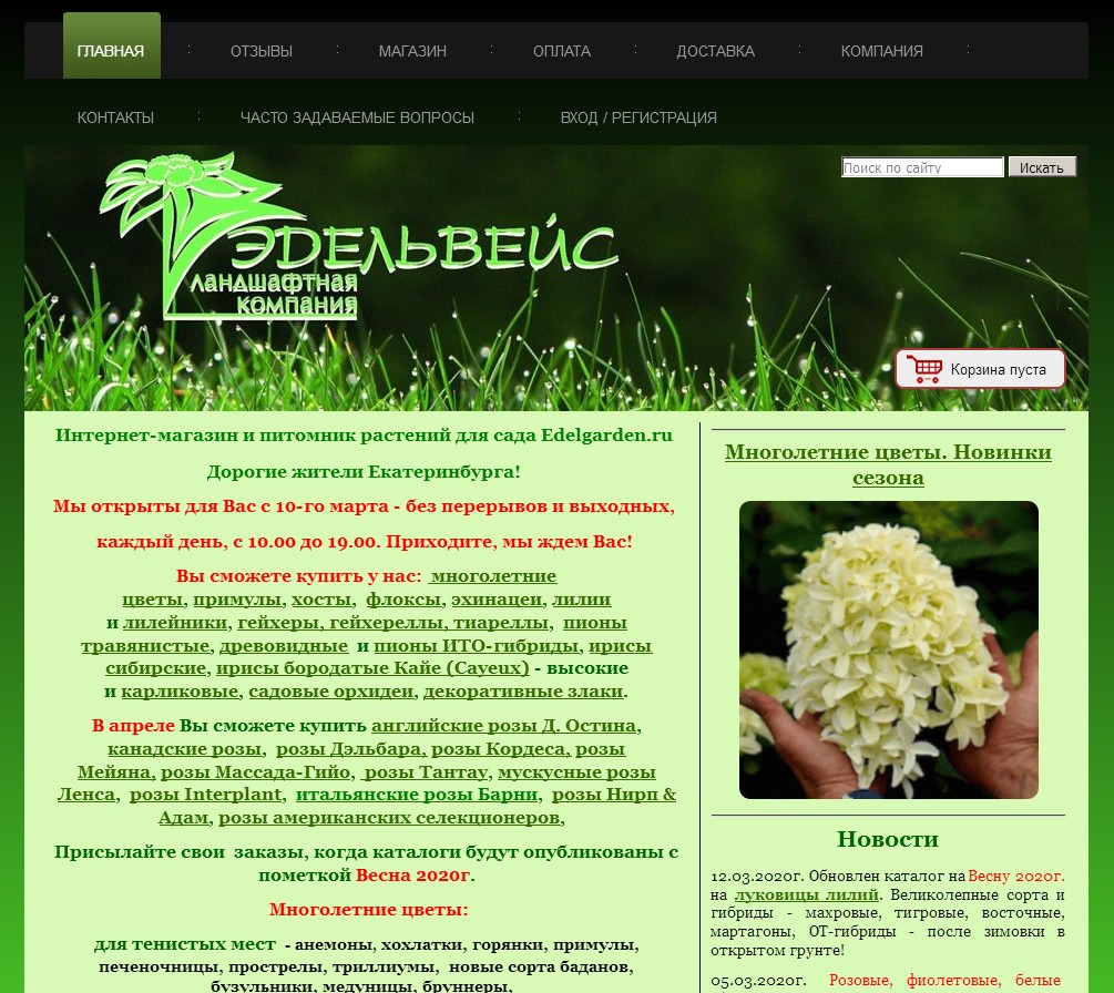 Скриншот интернет-магазина edelgarden.ru