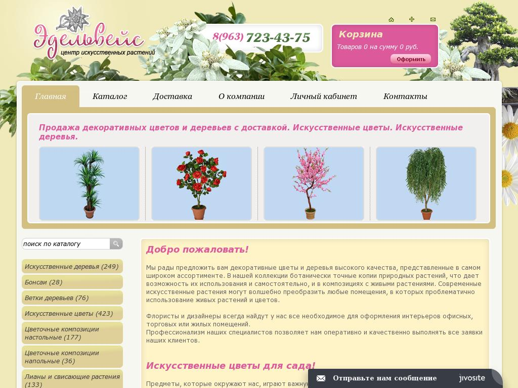 логотип edelweiss-cir.ru