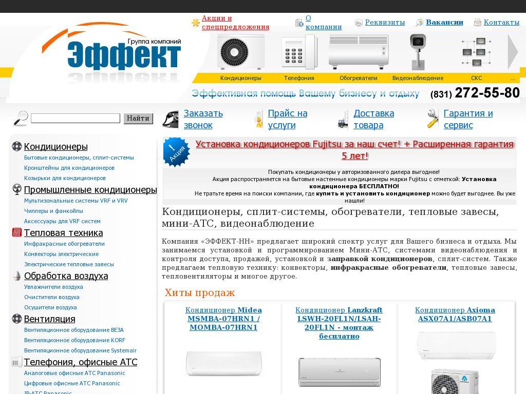 логотип effect-nn.ru