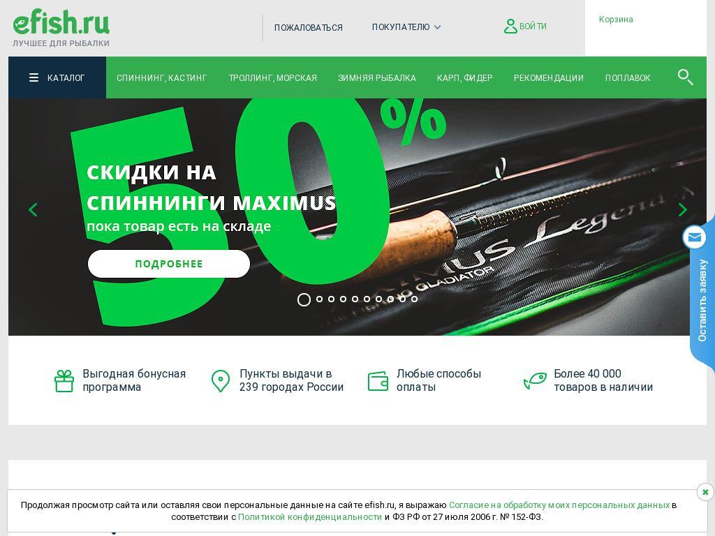 логотип efish.ru