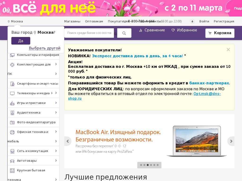 логотип ekaterinburg.technopoint.ru