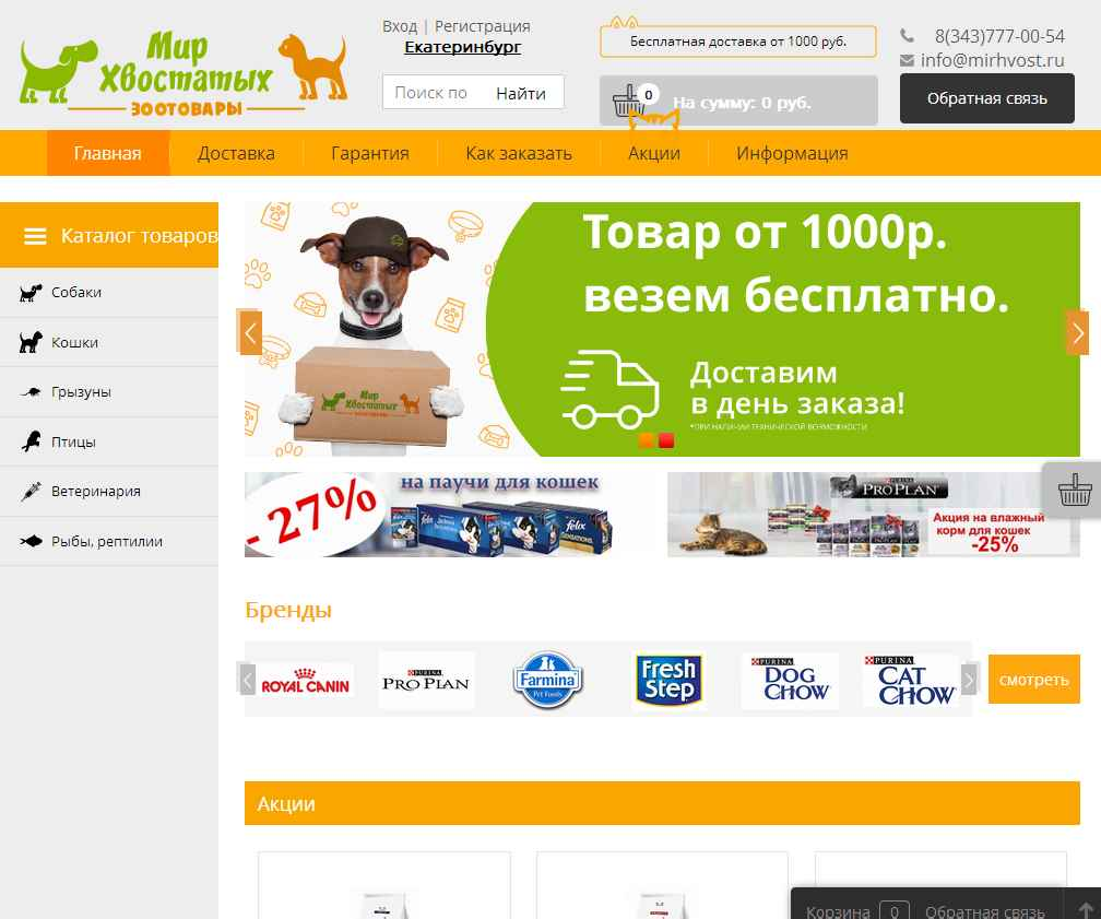 логотип ekb.mirhvost.ru
