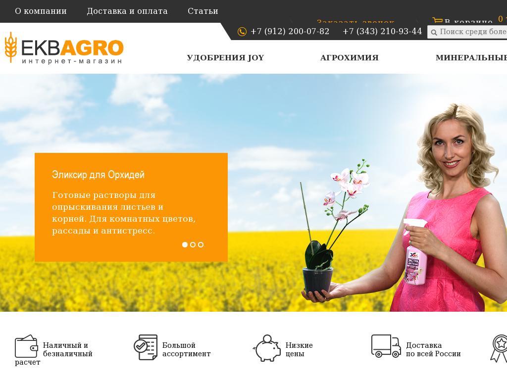 логотип ekbagro.ru