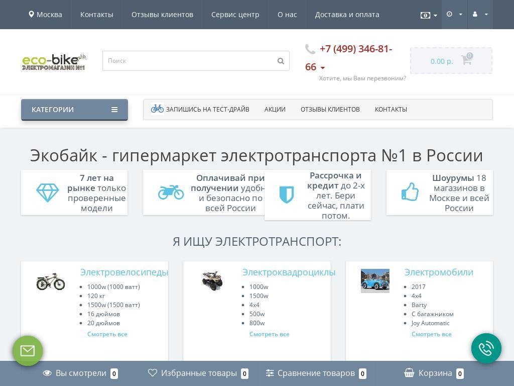 логотип eko-bike.ru