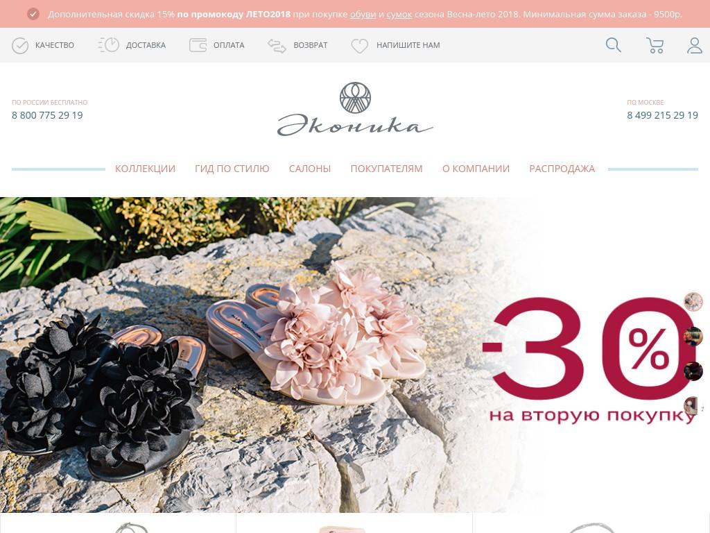 логотип ekonika.ru
