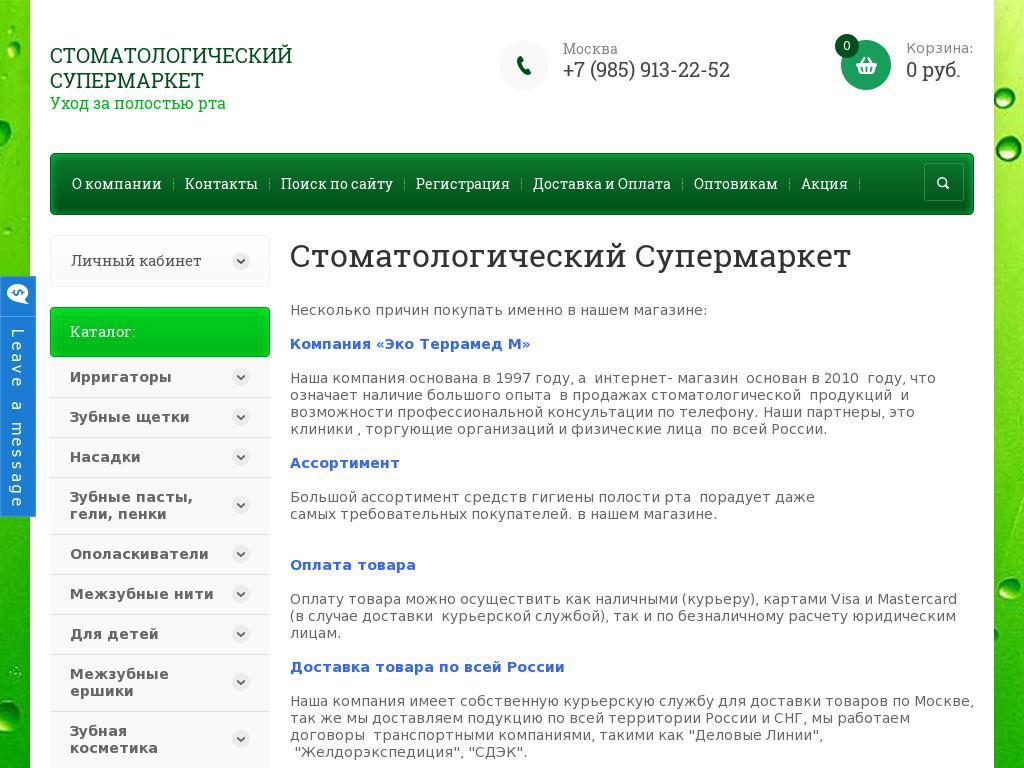 логотип ekoterramedm.ru
