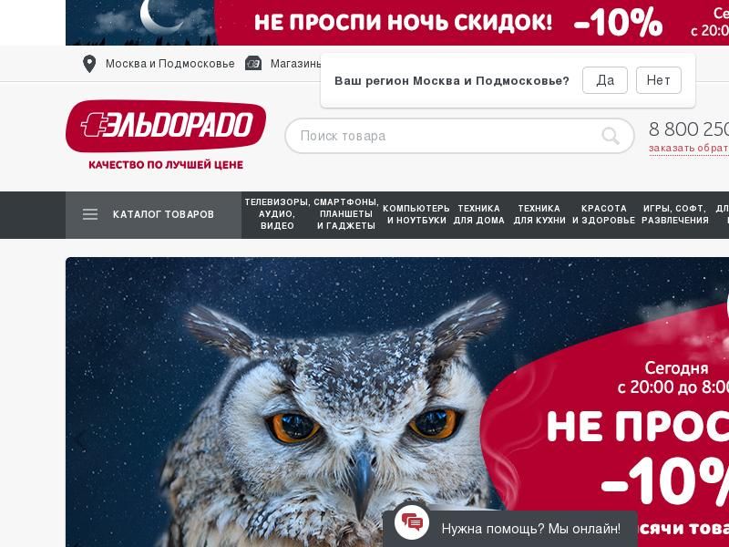 Скриншот интернет-магазина eldorado.ru