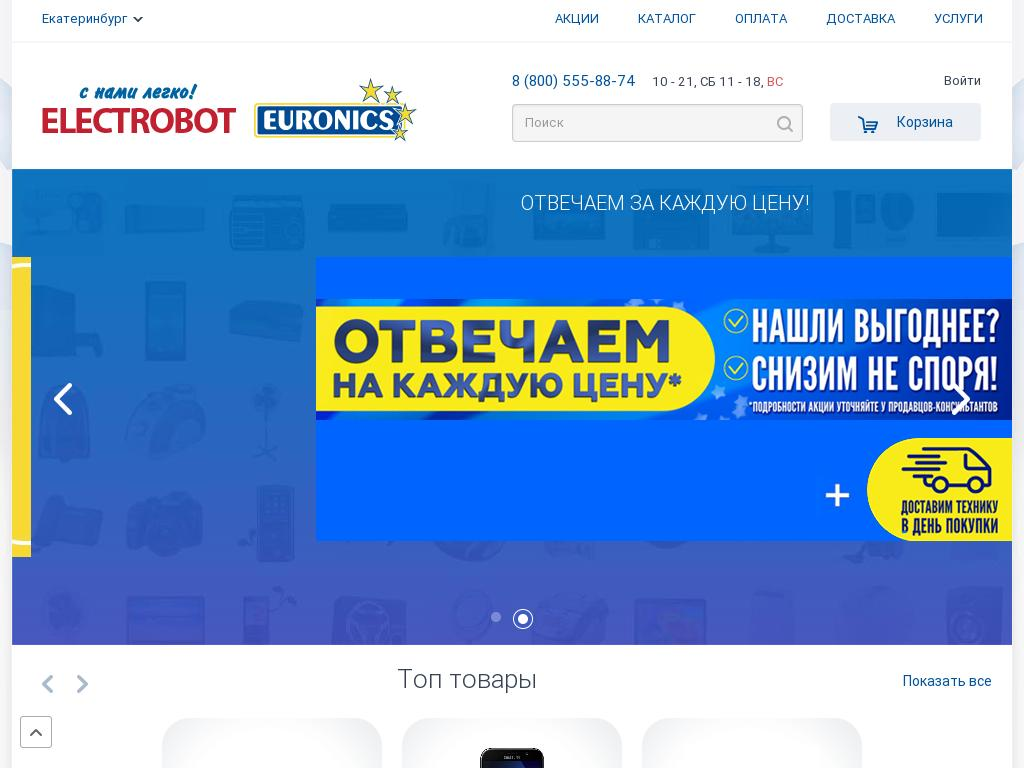 логотип electrobot.ru