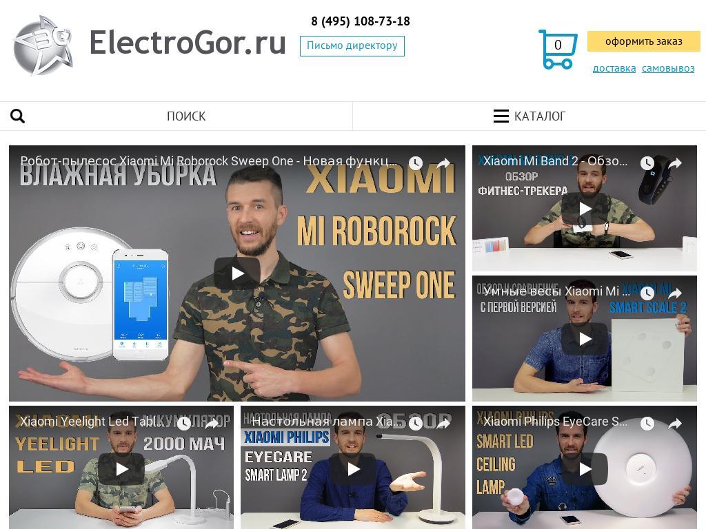 логотип electrogor.ru
