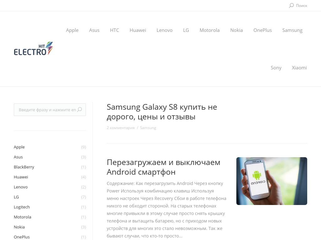 логотип electrohit.ru