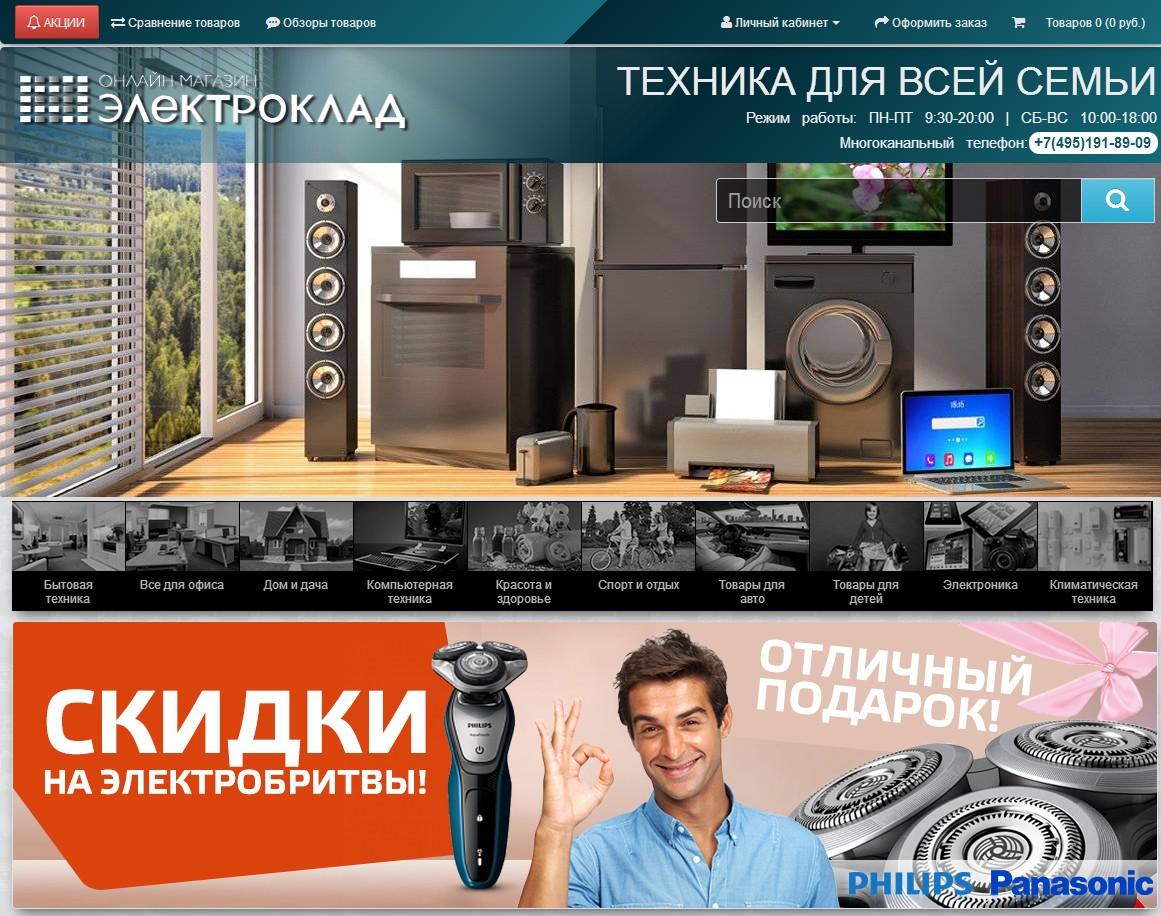 отзывы о electroklad.ru