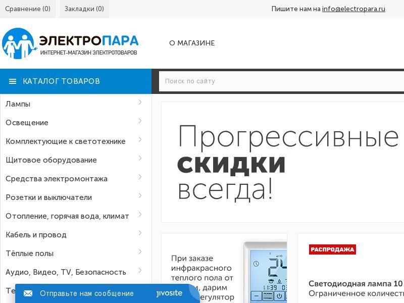 логотип electropara.ru