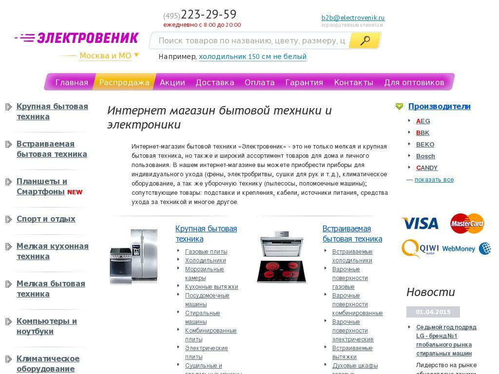 логотип electrovenik.ru