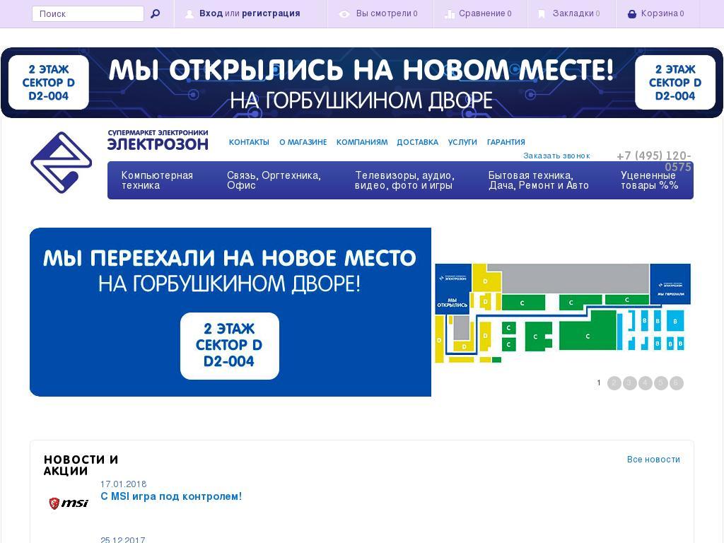 логотип electrozon.ru