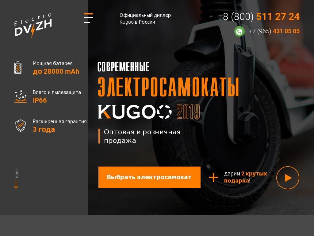 логотип elektrodvizh.ru