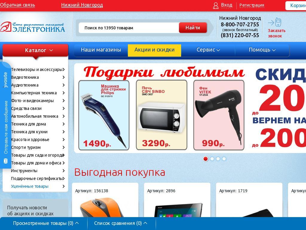 логотип elektronika-nn.ru
