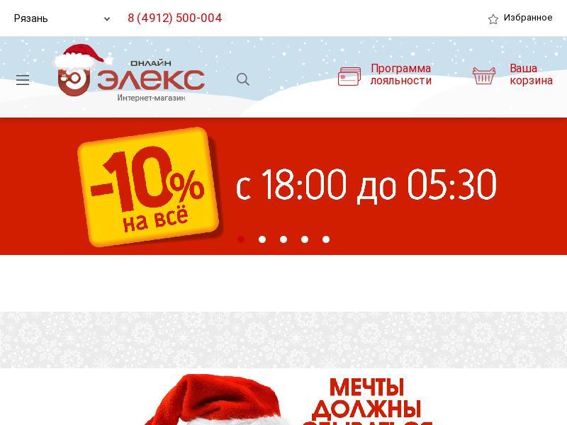 логотип elex.ru