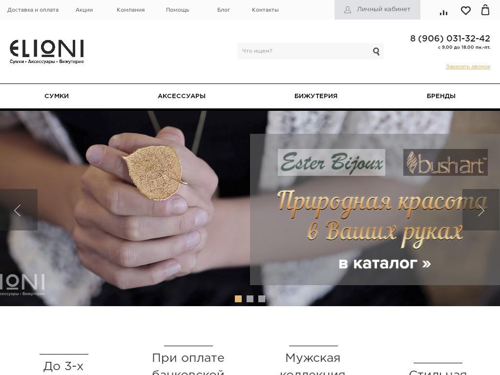 логотип elioni.ru