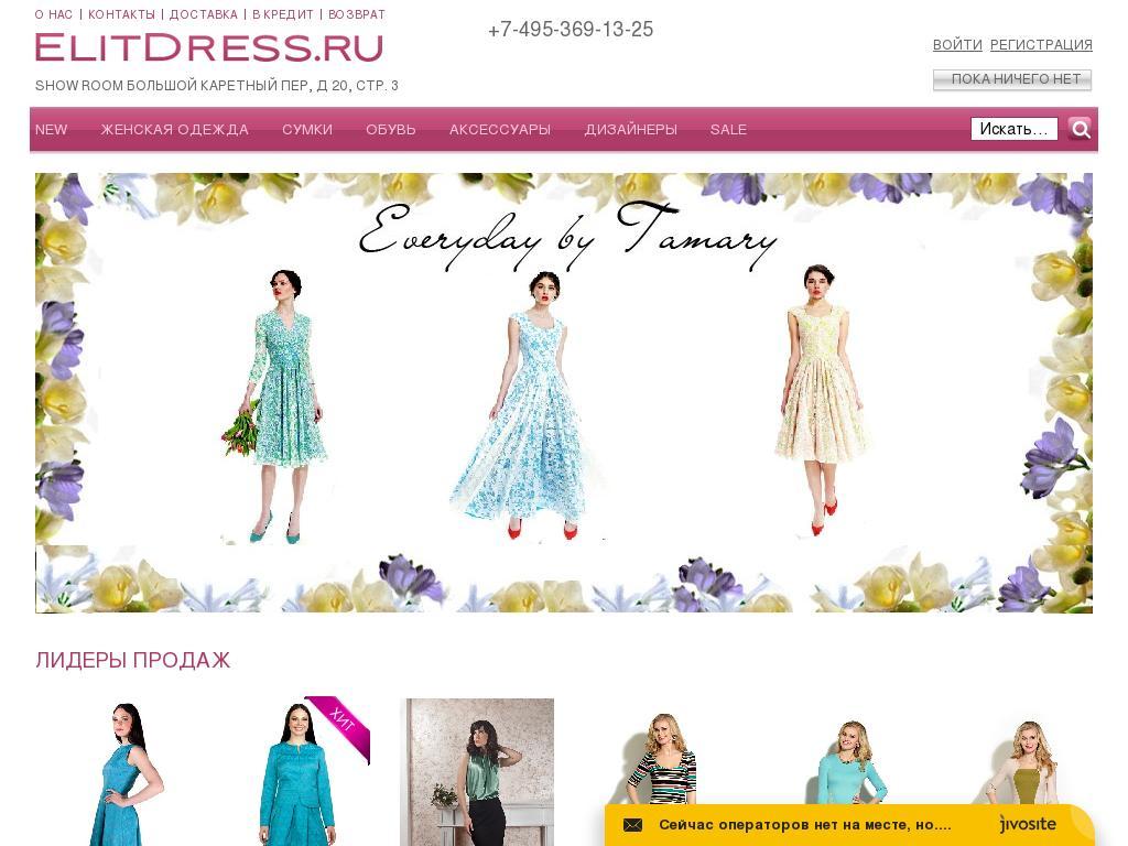 отзывы о elitdress.ru