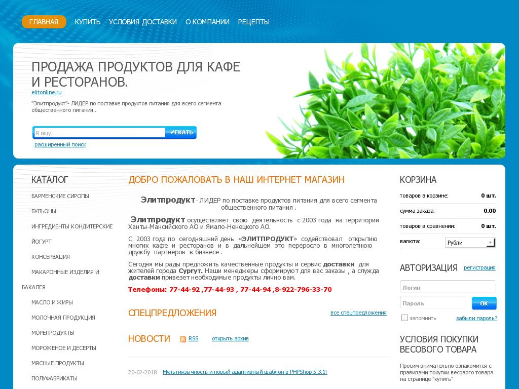 логотип elitonline.ru