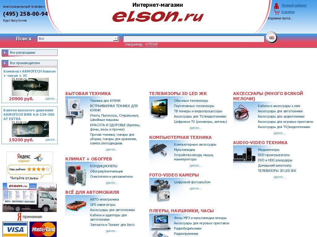 логотип elson.ru