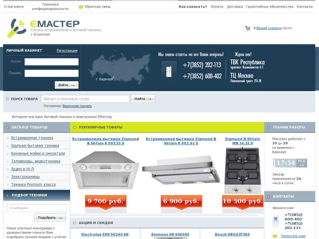 логотип emaster.ru