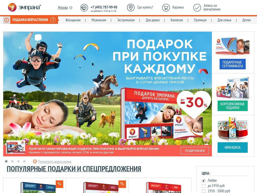 отзывы о emprana.ru
