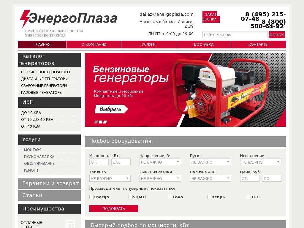 логотип energoplaza.com