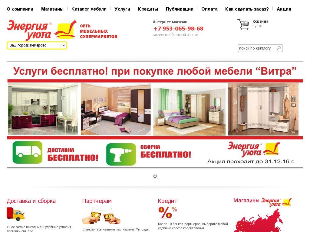 логотип energymebel.ru