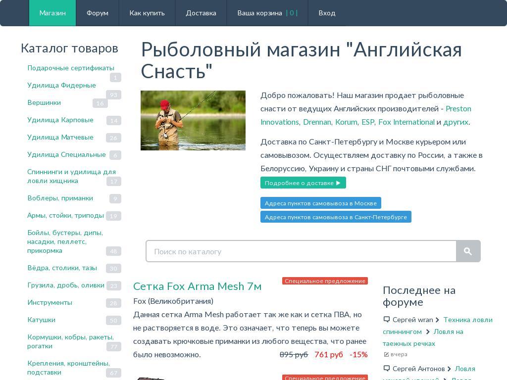 логотип englishfishing.ru