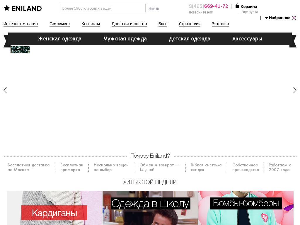 логотип enilandshop.ru