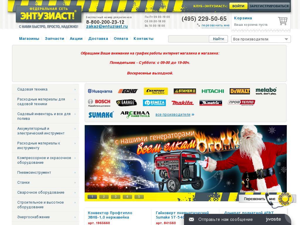логотип entuziast.ru