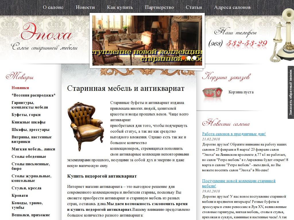 логотип epoxa.ru