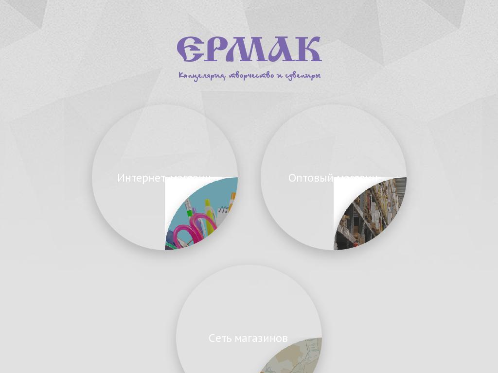 логотип ermak-k.ru