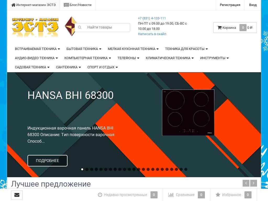 логотип este-nn.ru