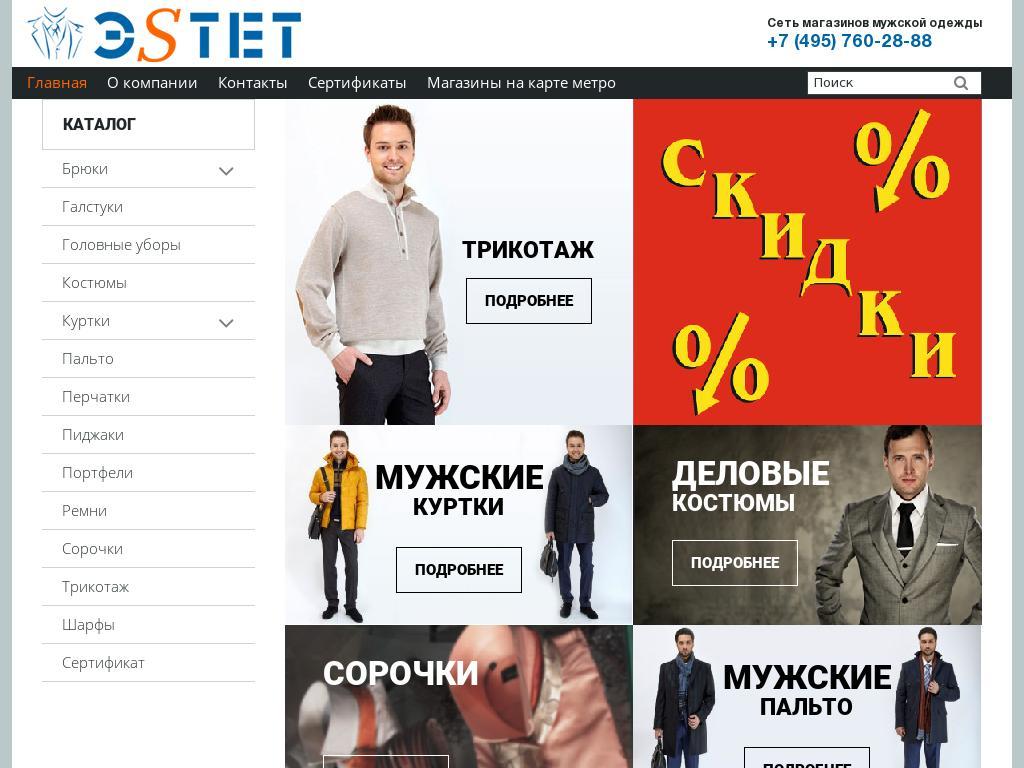 логотип estet-men.ru